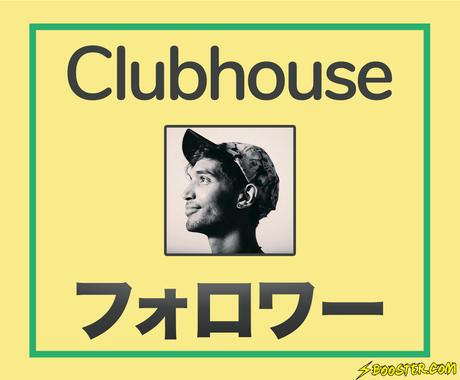Clubhouseのフォロワー向上に協力します ※クラブハウスのフォロワー100人増えるよう拡散します イメージ1