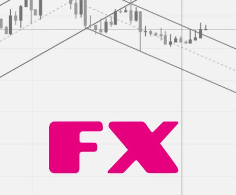 FXを始めたい方、悩んでいる方相談に乗ります 兼業9年、兼業でも続けていける魅力を伝えます イメージ1