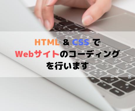 HTML/CSSでホームページをコーディングします スマホ(レスポンシブ)対応可!まずはお気軽にご相談下さい イメージ1