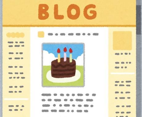 月間14万PV越えのブログに1ヶ月リンクを載せます 全記事下でサイトやブログ、YouTubeの宣伝をしませんか? イメージ1