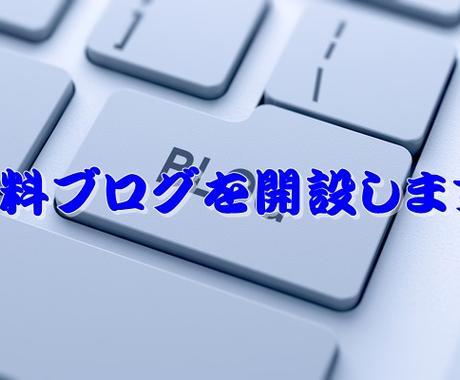無料ブログを開設します ブログの開設のやり方が分からない問題を解決します。 イメージ1