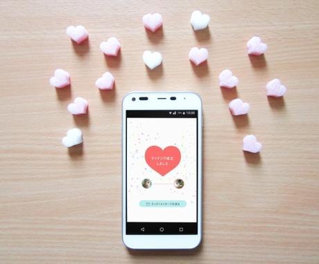 婚活アプリのプロフィールをブラッシュアップします 美容専門雑誌での編集経験者がお写真とプロフィールを添削! イメージ1