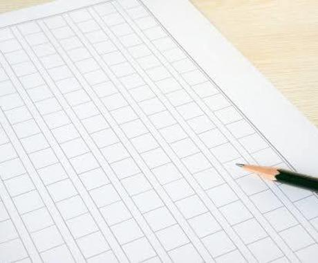 小論文だけで受かった慶應生が貴方の文章を添削します あなたの小論文を「受かる」小論文にします イメージ1
