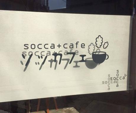カフェオーナーが本音でカフェの始め方教えます 少ない資金とリスクで一人で始めるお店の作り方 イメージ1