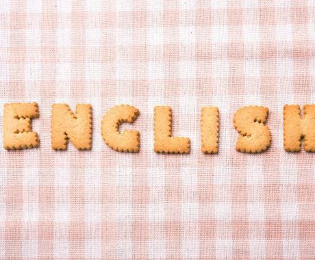 あなたの英語の発音、矯正いたします 英語の発音にお悩みの方、ご相談ください イメージ1