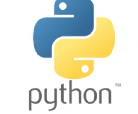 Pythonプログラム書きます 普段はフリーランスでWeb開発などしてるエンジニアです。 イメージ1