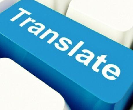 ★日本語→英語翻★翻訳は400字以内。履歴書、Facebook投稿、メールの添削も対応可能 イメージ1