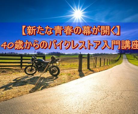 初めてのバイクレストアをサポートします 40歳から始めるバイクレストア入門講座 イメージ1
