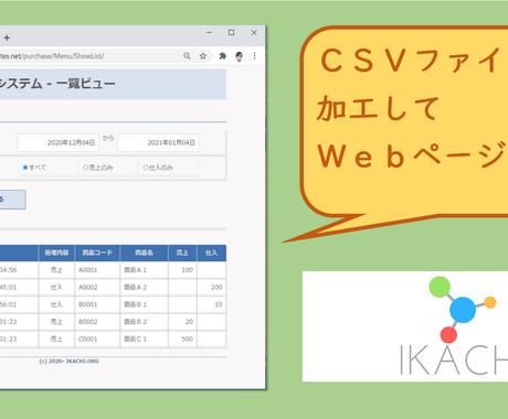 CSV読込・集計、Web表示システムを作成します 基幹システムから出力可能なCSVを、Webページに変換します イメージ1