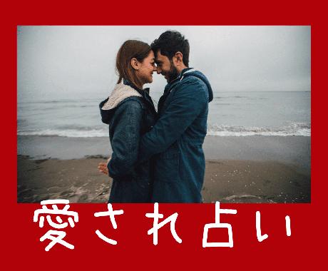 秘密の恋愛♡お相手の気持ち・未来を占います もっと貴方は愛される!愛され占い【24時間以内に鑑定します】 イメージ1