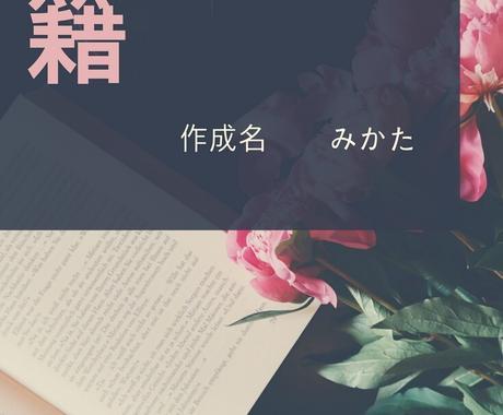電子書籍出版語ります (^O^)これから電子書籍出版したい方へもしくは出版した人へ イメージ1
