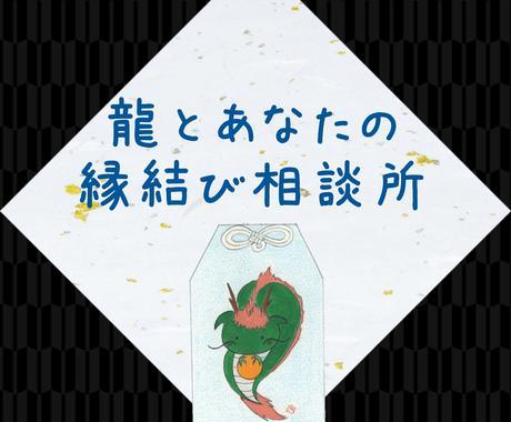 あなたにピッタリな龍との縁を結びます 龍とあなたの縁結び相談所『結』 イメージ1