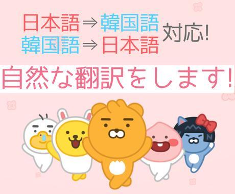 自然な韓国語の翻訳(ファンレターなど)をします ファンレターや手紙を書きたい方など、スピーディーに対応! イメージ1