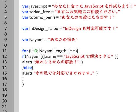イラレ用のJavaScript製作致します 日々の繰り返し単純作業から解放致します! イメージ1