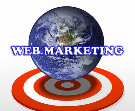 WEBマーケティングについての悩みにお応えします イメージ1