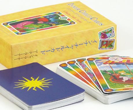 明日を切り開くお手伝い★タロットカードで明日を輝かせるメッセージをあなたに! イメージ1