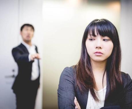 上司が自分に合わない!?あなたの悩み、解決します 職場の人間関係が苦痛で仕方ないあなたへ イメージ1