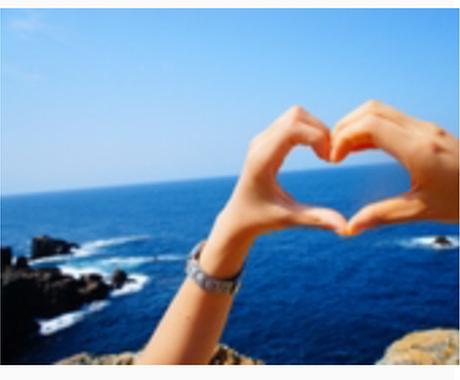恋愛相談受け付けます 片想いや失恋、ご相談にのります!国際恋愛の相談も◎ イメージ1