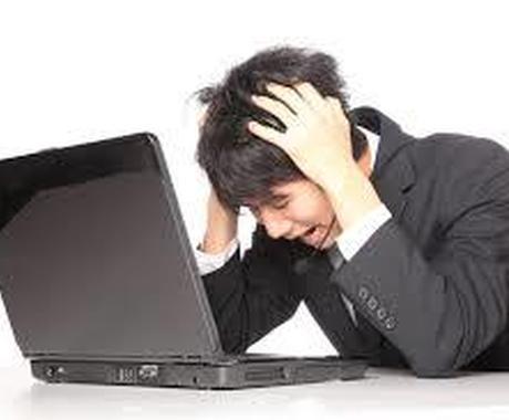 パソコンのトラブル解決します 直らない場合は返金が可能となっております! イメージ1
