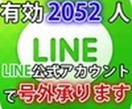有効人数2052人のLINEで号外広告承ります 追加オプションで読者6000人越えのメルマガでも流します イメージ1