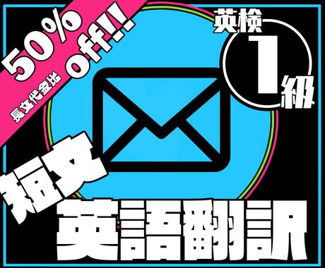 当社比50%OFF!英検1級、慶応生が翻訳致します EメールやSNS等の翻訳に最適!24hr以内の納品も可能! イメージ1
