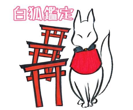 霊視命術「白狐鑑定」であなたの宿命を教えます 本当の自分を知って幸せに近付きましょう イメージ1