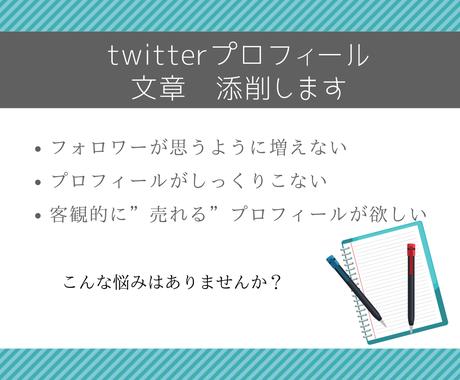 twitterのプロフィールの文章添削します twitterフォロワーを増やすためにはプロフィールが大切 イメージ1