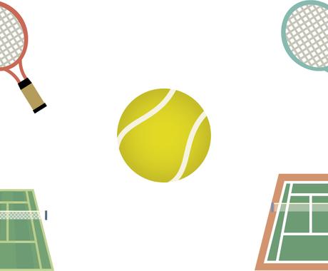 硬式テニスに関するアドバイスを致します 具体的なアドバイス。ポイントを押さえて練習する事が大切。 イメージ1
