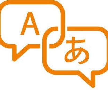 日本語ペラペラな外人が日⇆英翻訳します 日本語能力試験1級取得、翻訳/通訳歴8年目が丁寧に対応します イメージ1