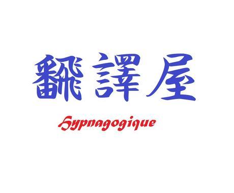 中国語などの取扱説明書等を日本語/英語に翻訳します 言語学を専攻した文法と語源の鬼! イメージ1