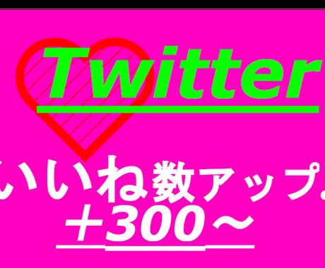 Twitterのいいね+300増えるまで拡散します Twitterのいいね+300~↑増えるまで拡散♪ イメージ1