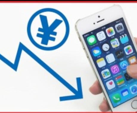 携帯電話料金プランを最適なプランにお見直しします 毎月料金が高くて困っている方。 イメージ1