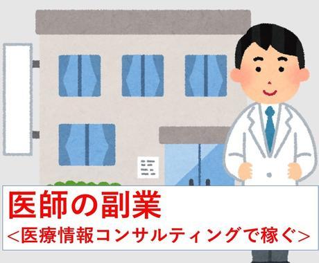 コンサルティング- 医師向けの副業をお教えします 医学知識を提供する企業向けコンサルティング  Webで可能 イメージ1