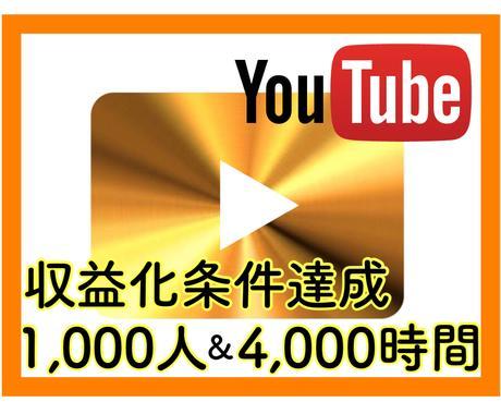 YouTube収益化条件達成します 【限定特価】!5枠限定!オープン記念今だけお安くなってます イメージ1