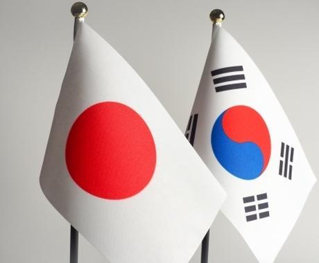日本語⇄韓国語翻訳します 日本語⇄韓国語翻訳します!気軽にご利用下さい。 イメージ1