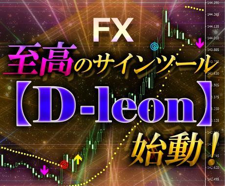 サインツール【D-leon】がFXを激変させます 【期間限】5月16日まで大幅値下げ実施中☆彡 イメージ1