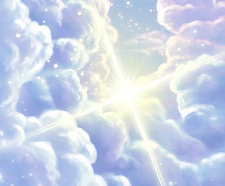 あなた自身を愛せるように☆元気にさせていただきます オーラ鑑定も♡強み&良さは気付くことから開花!(オマケ付) イメージ1