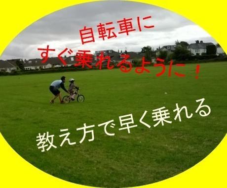 自転車に乗る方法です。教え方ですぐ乗れます お子さんが自転車に乗れるようになる日は何日も必要ありません。 イメージ1