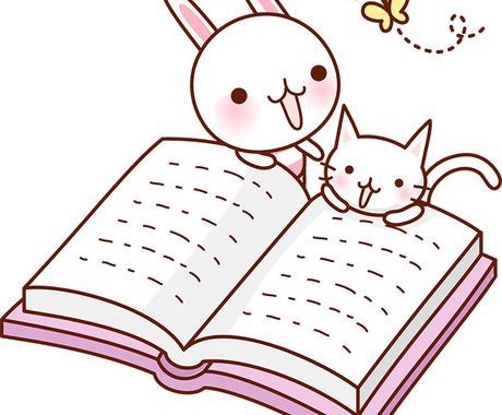 何歳からでも◎!子どもを本好きに育てる方法教えます 本を読ませたいパパママへ読書大好き兄弟に育てた秘密を伝えます イメージ1