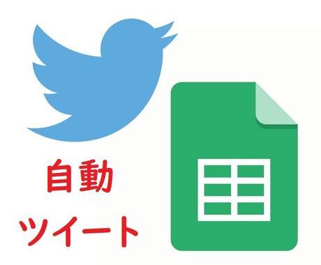 スプレッドシート自動ツイートシステム開発します Twitterを決まった時間に送信したい自動設定したいときに イメージ1