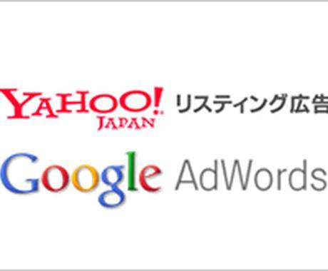 リスティング(PPC)広告の入稿及び設定致します 【Google認定代理店】何万キーワードでもOK!(G・Y) イメージ1