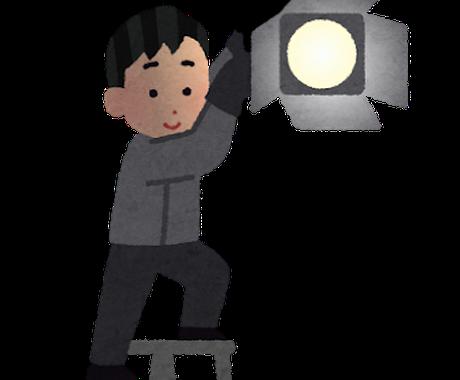 照明のお仕事についてのご質問、ご相談にお答えします イベント業での照明を志す方へ現場経験者がアドバイスいたします イメージ1
