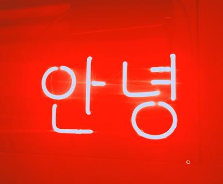 韓国語から日本語、日本語から韓国語の翻訳致します 1年間の韓国留学経験を生かしてどんな内容の物も翻訳します! イメージ1
