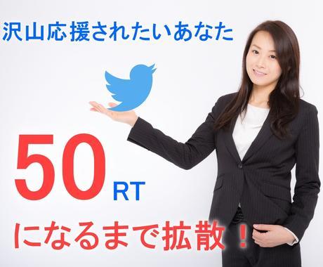 50RT保証!ツイートを世界にプロモーションします Twitter拡散で宣伝/集客/広告!!ココナラ最安値!! イメージ1