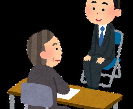 公務員試験の面接カードの添削・アドバイスします 公務員試験の面接官経験者が応募先・経歴に合わせて添削! イメージ1
