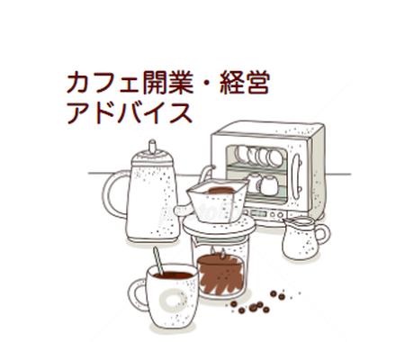 カフェ開業したい方、準備中の方のご相談受けます レコールバンタン講師・TV出演多数のカフェ専門家がアドバイス イメージ1
