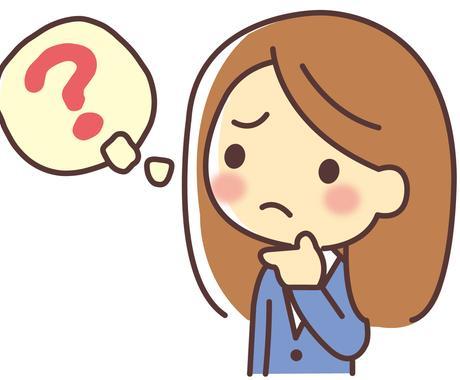 ズバリ!お悩みの原因を追究・解決策をご提案します 人間関係・仕事・家庭不和・夫婦関係のお悩みの「もと」調べます イメージ1