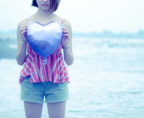 恋の悩み事聞きます 恋の悩みや相談事を聞いていきます! イメージ1