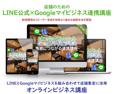 店舗集客 LINEとマイビジネス組合せ法を教えます LINEとGoogleマイビジネスを組み合わせて集客力アップ イメージ1