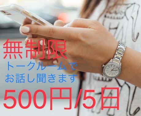 5日間500円☆無制限‼︎チャットでお話し聞きます 暇つぶし、学校、会社、家庭での事、何でも大丈夫です! イメージ1